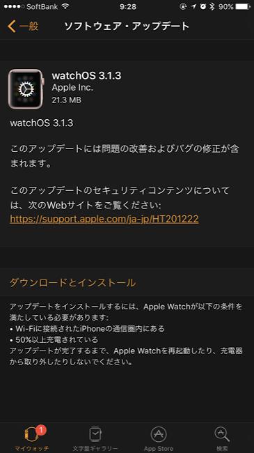 watchos313_01
