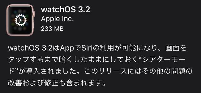 watchOS 3.2がリリース!シアターモードの追加やサード製アプリでSiriが利用可能に