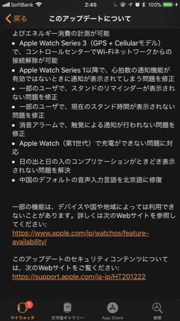 watchos41_03