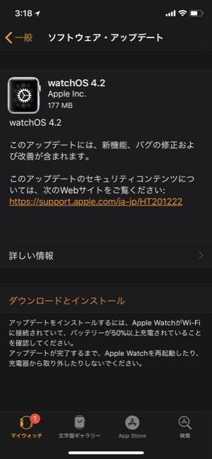 watchos42_01