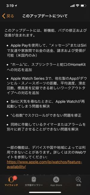 watchos42_02