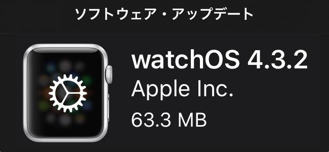 watchOS 4.3.2がリリース。改善およびバグの修正のため