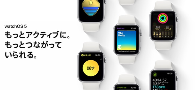 watchOS 5リリース!手首を上げるだけでSiriの起動が可能になり、Apple Watch同士のトランシーバー機能やPodcastアプリの追加、ワーウアウトの自動検出やランニング計測の強化なども