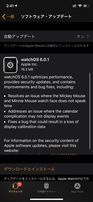 watchos601_01