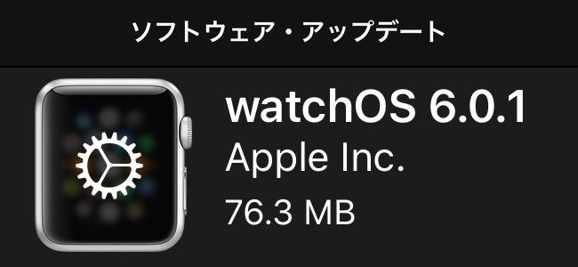 watchOS 6.0.1リリース。ミッキー/ミニーのウォッチフェイスやカレンダーにコンプリケーションの不具合を修正
