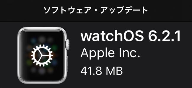 watchOS 6.2.1がリリース。一部のデバイスとのFaceTimeオーディオ通話に参加できない問題を修正