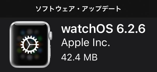 watchOS 6.2.6リリース!べてのユーザに推奨される重要なセキュリティアップデート