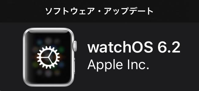 watchOS 6.2リリース!Apple Watchからのアプリ内課金に対応