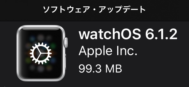 watchOS 6.1.2リリース。全ユーザー推奨の重要なセキュリティアップデート