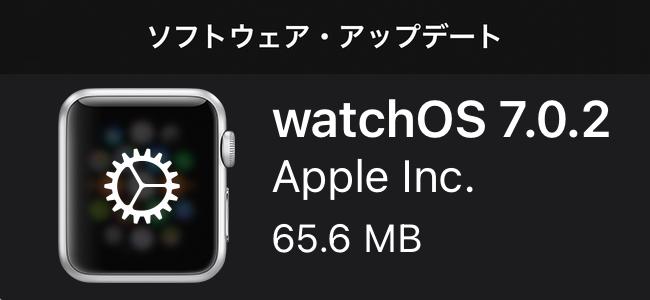 watchOS 7.0.2リリース!バッテリーの減りが早くなることがある問題に対処