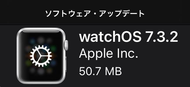 watchOS 7.3.2リリース。iOSと同じく全てのユーザーに推奨される重要なセキュリティアップデート