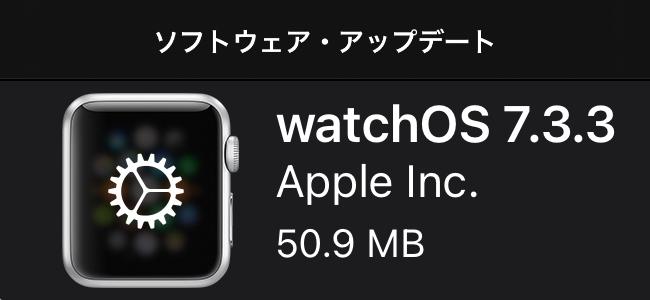 watchOS 7.3.3リリース。iOSと同じく全てのユーザーに推奨される重要なセキュリティアップデート