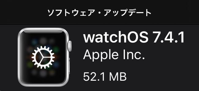 watchOS 7.4.1リリース!バグ修正およびセキュリティアップデートを含む全ユーザに推奨されるアップデート