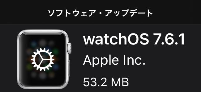 watchOS 7.6.1がリリース。すべてのユーザーに推奨される重要なセキュリティアップデート