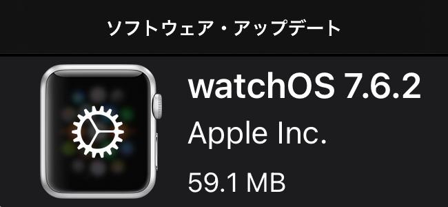 watchOS 7.6.2リリース!全てのユーザーに推奨されるセキュリティアップデートを含む