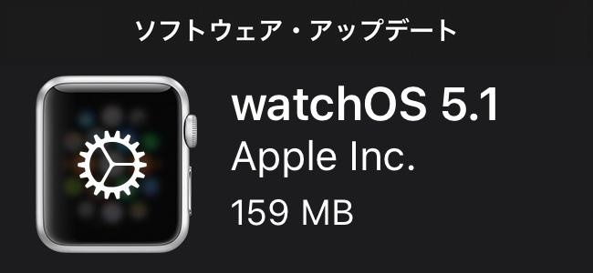 watchOS 5.1がリリース!トランシーバーやアクティビティのバグ修正の他、新しい文字盤も追加