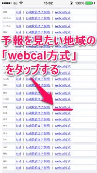 webcaltenki5
