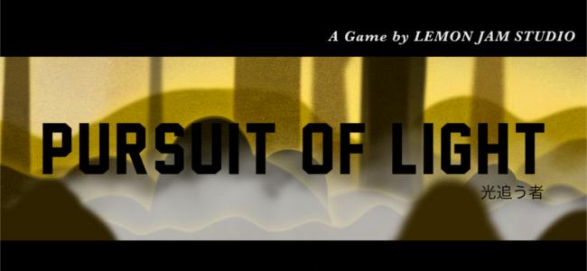 果てない夢から夢の終点に導く癒し系ゲーム「光追う者」