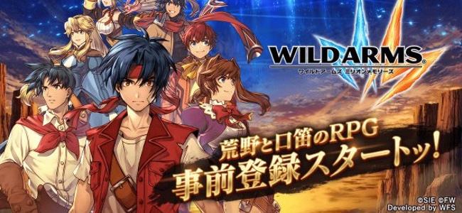 「ワイルドアームズ ミリオンメモリーズ」ゲームシステムなどが発表!配信は近日予定!