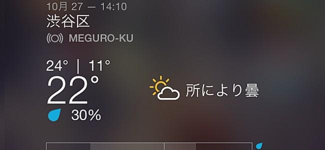 ウィジェット対応の天気アプリで使い勝手バツグン。情報量も文句なしの「Weather Underground」