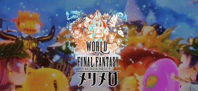 2等身のカワイイ歴代キャラが登場、FFのモンスターを育てて遊ぶ「ワールド オブ ファイナルファンタジー メリメロ」配信開始!