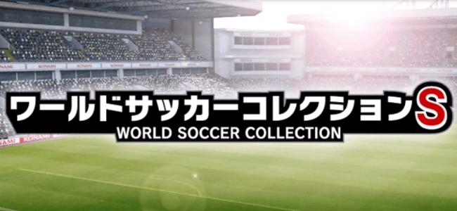 興奮のフットボールシーンを3Dで体感しよう!「ワールドサッカーコレクションS」