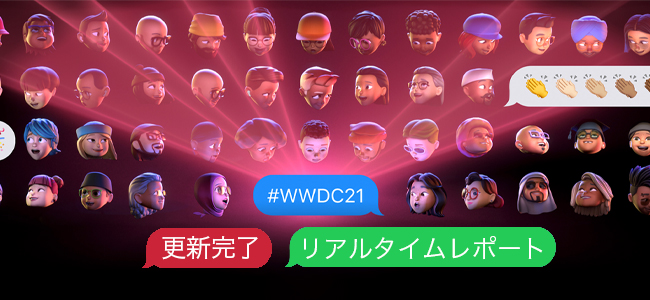 [更新完了]iOS 15、watchOS 8、macOS Monterey、発表!人同士やデバイス間などあらゆる共有が強化「WWDC21」リアルタイムレポート
