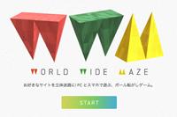 ウェブページが迷路になる!iPhoneで操作できるGoogleのゲーム「World Wide Maze」