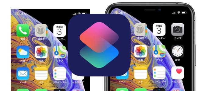 iOS 12から使える新アプリ「ショートカット」を使って、iPhone XS/XS Maxのスクリーンショットに端末のフレーム画像を合成できる方法が便利