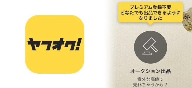 「ヤフオク!」がアプリからならプレミアム登録不要、無料で出品が可能に!