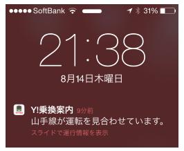 yahoo norikae (2)