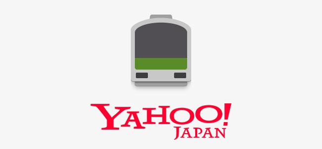 「Yahoo!乗換案内」がアップデートして遅延情報などのプッシュ通知機能が追加されたぞ!