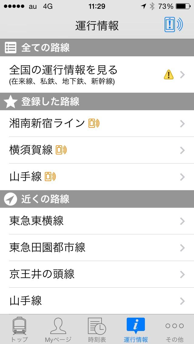 yahoo norikae (4)