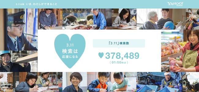Yahoo! JAPANで「3.11」と検索すると東日本大震災被災地に1人につき10円の寄付が行われる企画「いま、わたしができること」が今年も実施
