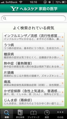 yahookateinoigaku1