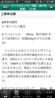 yahookateinoigaku12