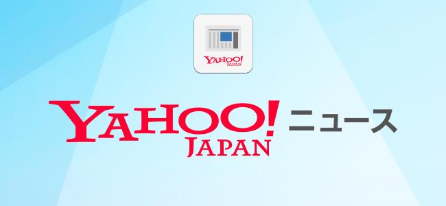 今何が起きているか知りたいなら「Yahoo!ニュース」[PR]