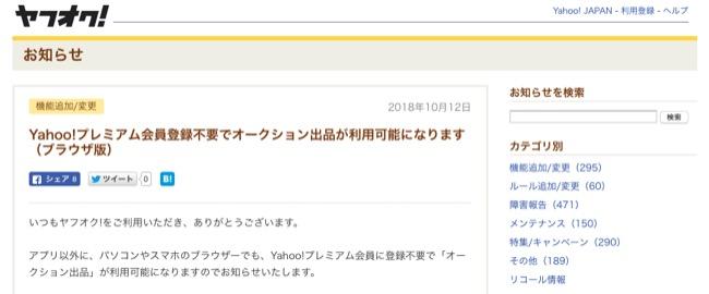 yahooku_02