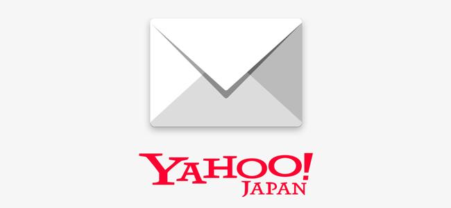 プッシュ通知も搭載!頼れる公式アプリ「Yahoo!メール」