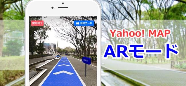 「Yahoo! MAP」がアップデートで新機能「ARモード」を搭載!カメラに映した実際の景色に経路を表示してナビゲーションが可能に