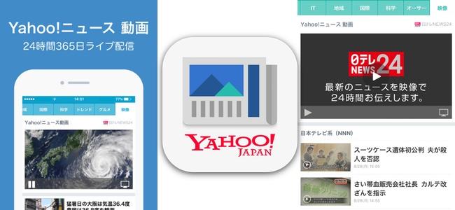 「Yahoo!ニュース」アプリに24時間365日ニュース動画をライブ配信する「Yahoo!ニュース 動画」を開始