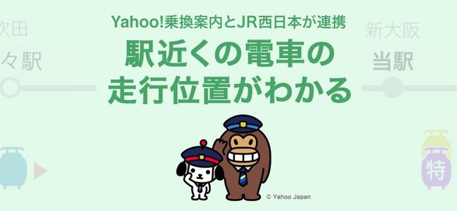 「Yahoo!乗換案内」とJR西日本が連携し、アプリ上で「列車走行位置」が確認できるように