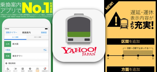 「Yahoo!乗換案内」アプリがアップデートで遅延や運休の運行情報に「影響区間」「方面」の情報追加