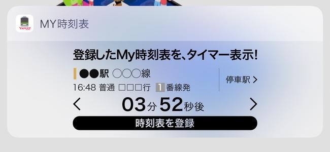 「Yahoo!乗換案内」アプリがアップデートでMy時刻表ウィジェットを追加。ウィジェットからリアルタイムの時刻表をすぐ確認できるように