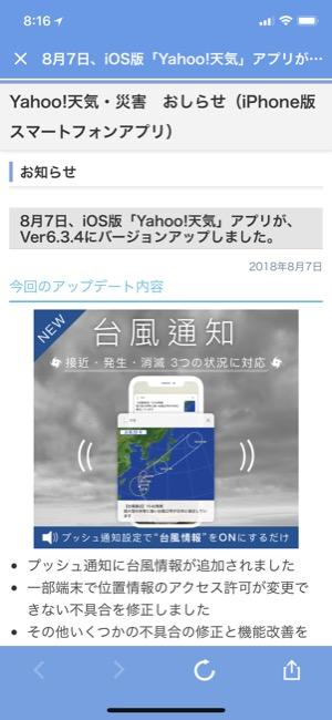 yahootenki_02