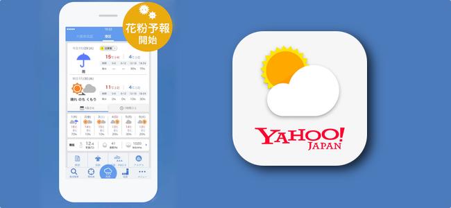 もうそんな季節なのか!「Yahoo!天気」アプリで花粉情報の提供が始まる