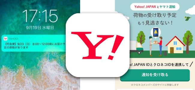 ヤマト運輸とYahoo! JAPANが連携を開始「Yahoo! JAPAN」アプリで荷物の配送予定が確認可能に