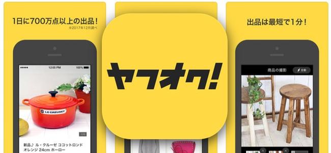 「ヤフオク!」がRMT(リアルマネートレード)を禁止へ。ゲームのアイテム等の電子データやゲームアカウントを出品禁止物に指定