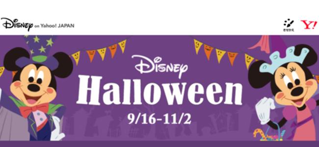 「Yahoo! JAPAN」のトップページを「ディズニー・ハロウィーン」にきせかえできるぞ!