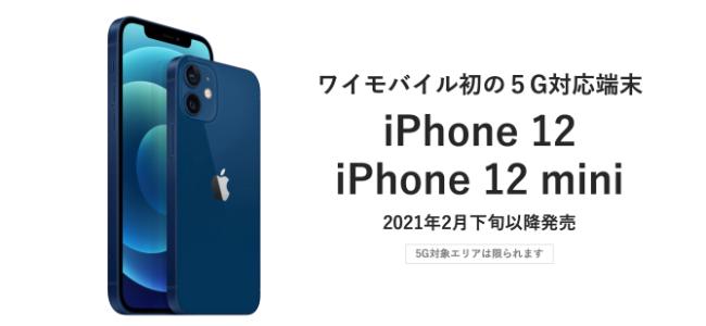 ワイモバイルが「iPhone 12」「iPhone 12 mini」を2月下旬より取り扱い開始すると発表。同社としては初の5G端末に